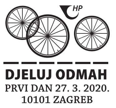 克罗地亚2020年第一季度纪念邮戳欣赏