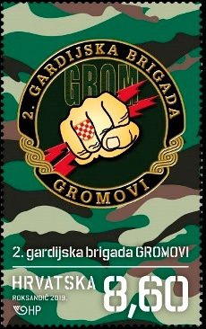克罗地亚3月11日发行克罗地亚国土战争卫队旅邮票